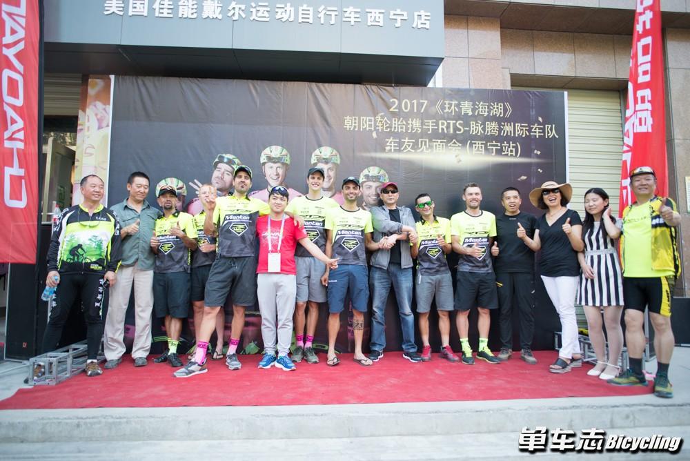 2017环湖赛   朝阳轮胎携RTS—Monton洲际车队西宁车迷见面会