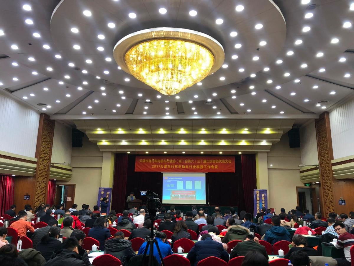 天津市自行车电动车行业协(商)会第六(三)届二次会员大会暨2017年行业科技工作会议顺利召开