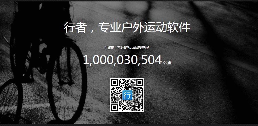行者运动总里程突破10亿公里