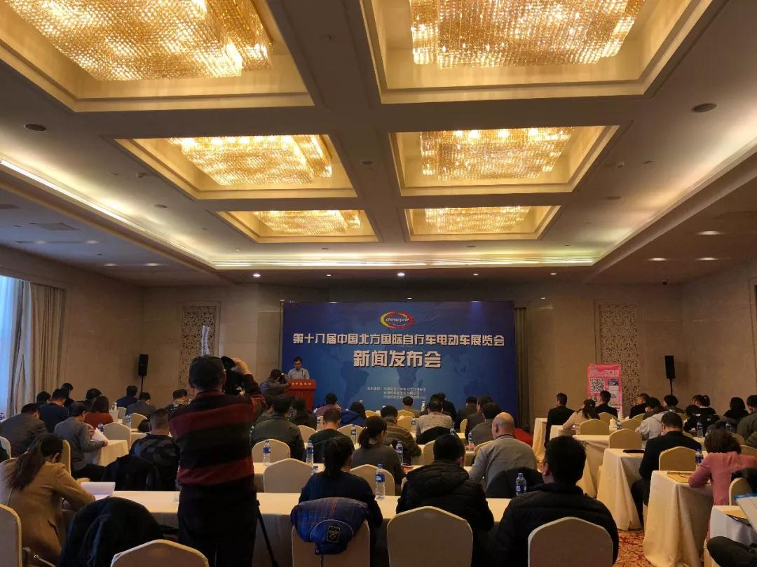 第十八届中国北方国际自行车电动车展览会新闻发布会 在天津迎宾馆顺利召开