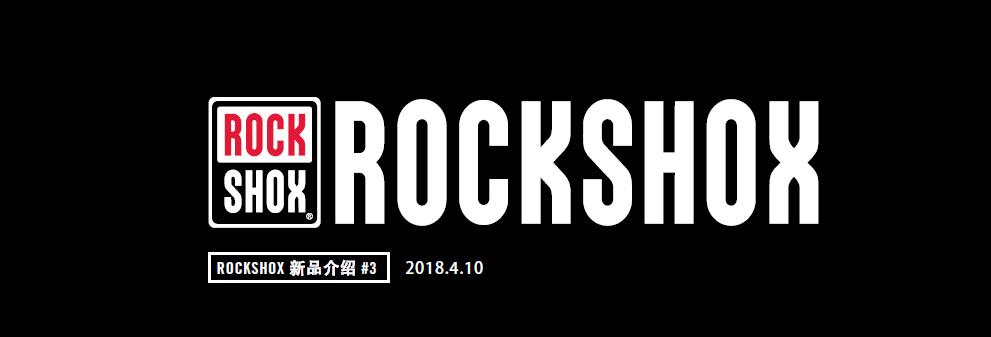 ROCKSHOX 发布 MY2019年度山地避震前叉产品线(第三部分)
