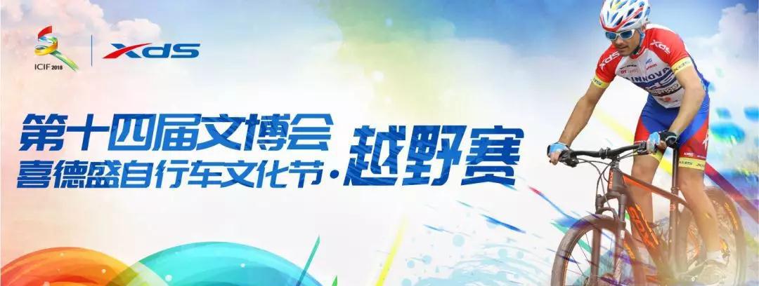 报名|第十四届文博会喜德盛自行车文化节·越野赛