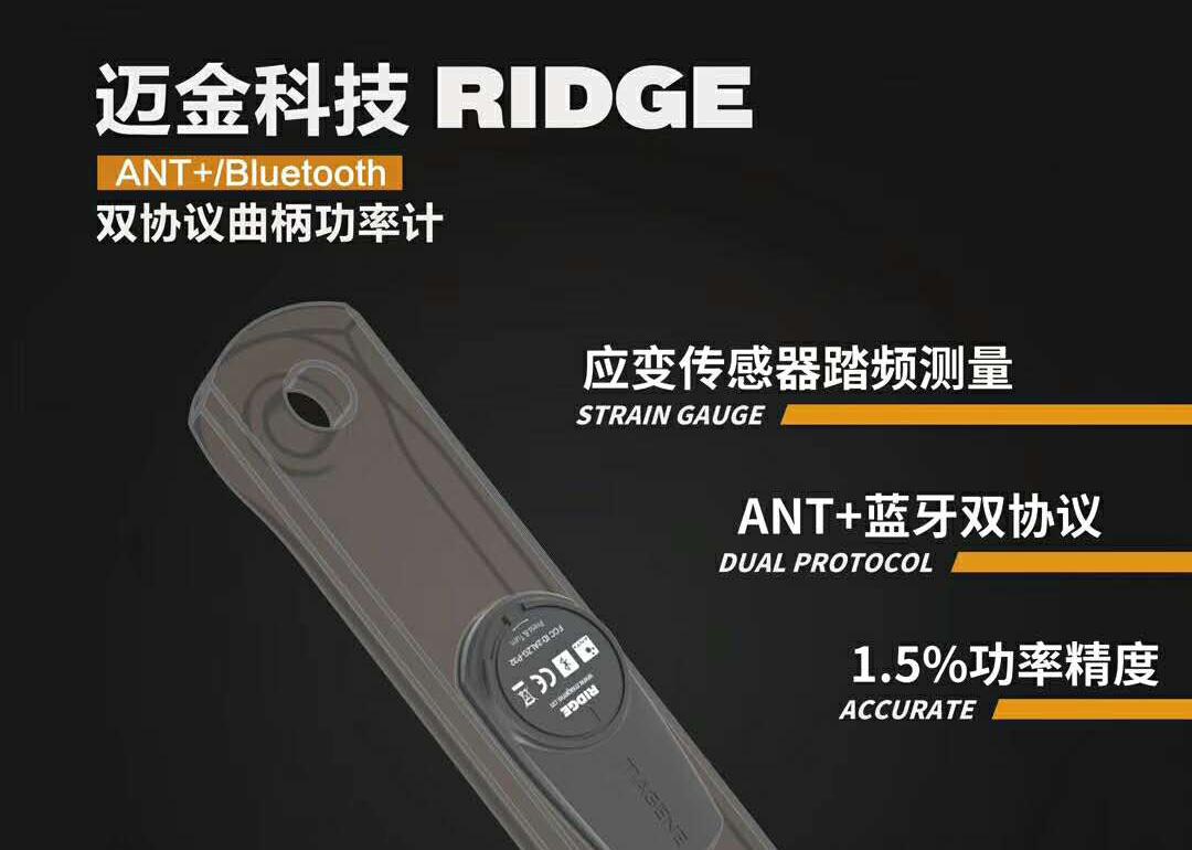 新品上线!RIDGE功率计优惠狂欢来袭