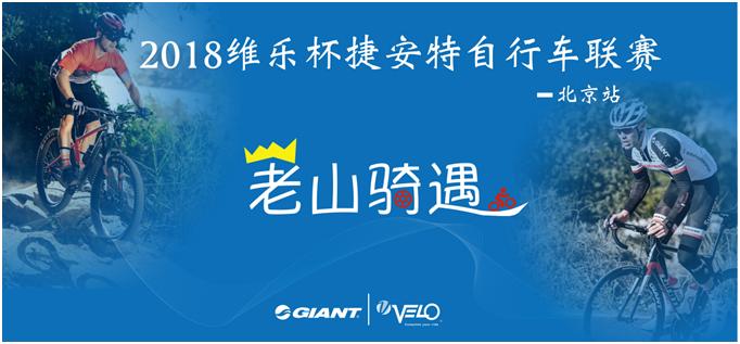 2018维乐杯捷安特自行车联赛北京站报名简章