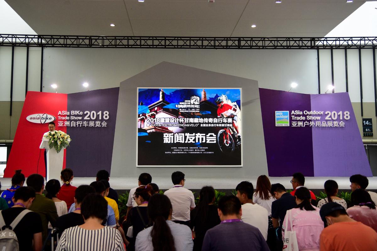 """相约大美甘南,领略藏地传奇 ---2018""""建盟设计杯""""甘南藏地传奇自行车赛新闻发布会"""