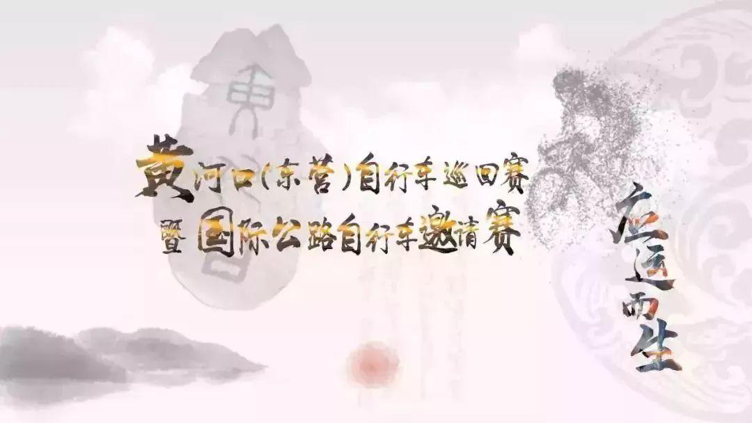 重磅!中国路通·2018黄河口(东营)自行车巡回赛创世首站揭幕