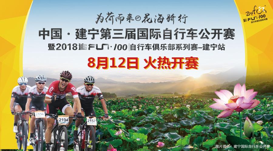 """""""为荷而来·花海骑行""""中国建宁第三届国际自行车公开赛"""