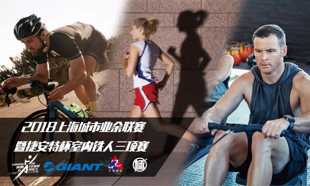 """【赛事报名】2018上海城市业余联赛暨""""捷安特杯""""室内铁人三项赛"""