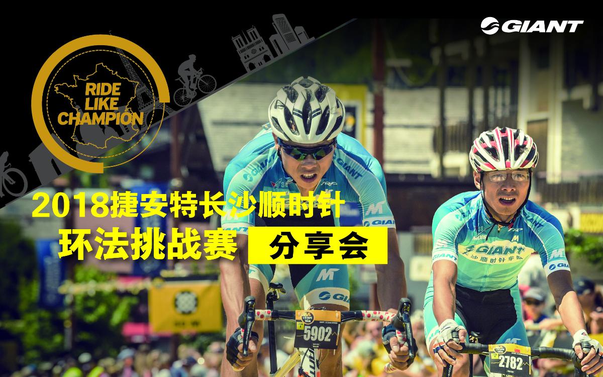 捷安特长沙顺时针车队环法挑战赛分享会