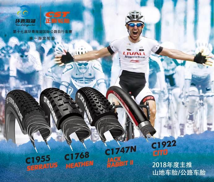 携手国际赛事  正新实力深耕自行车胎领域