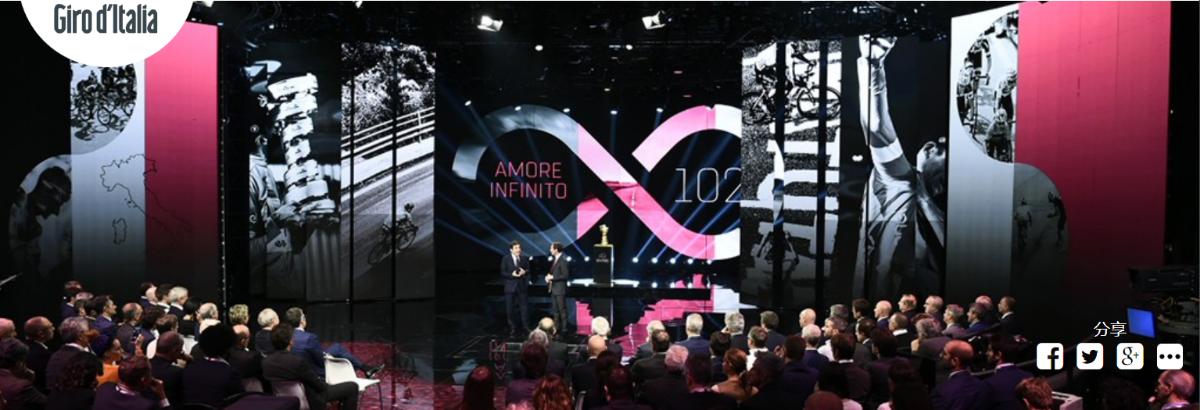 2019年第102屆環意路線正式在米蘭發布