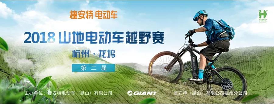 赛事通告 2018山地电动车越野赛报名 杭州·龙坞 第二届