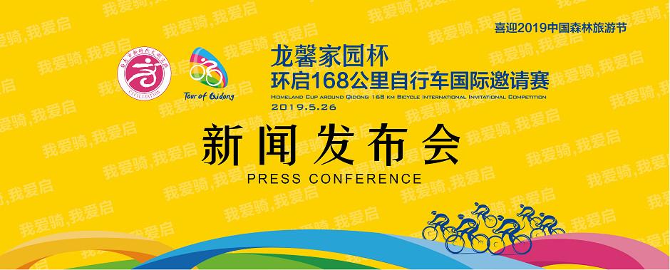 【火热报名中】龙馨家园杯 环启168公里自行车国际邀请赛