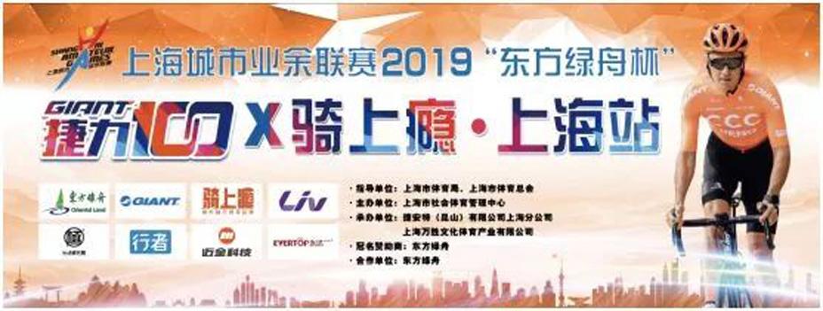 """【报名】2019""""东方绿洲杯""""捷力100×骑上瘾?上海站"""