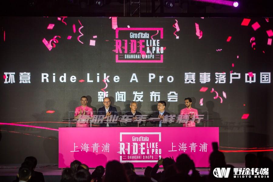 环意Ride Like A Pro赛事落户上海  康塔多现身发布会