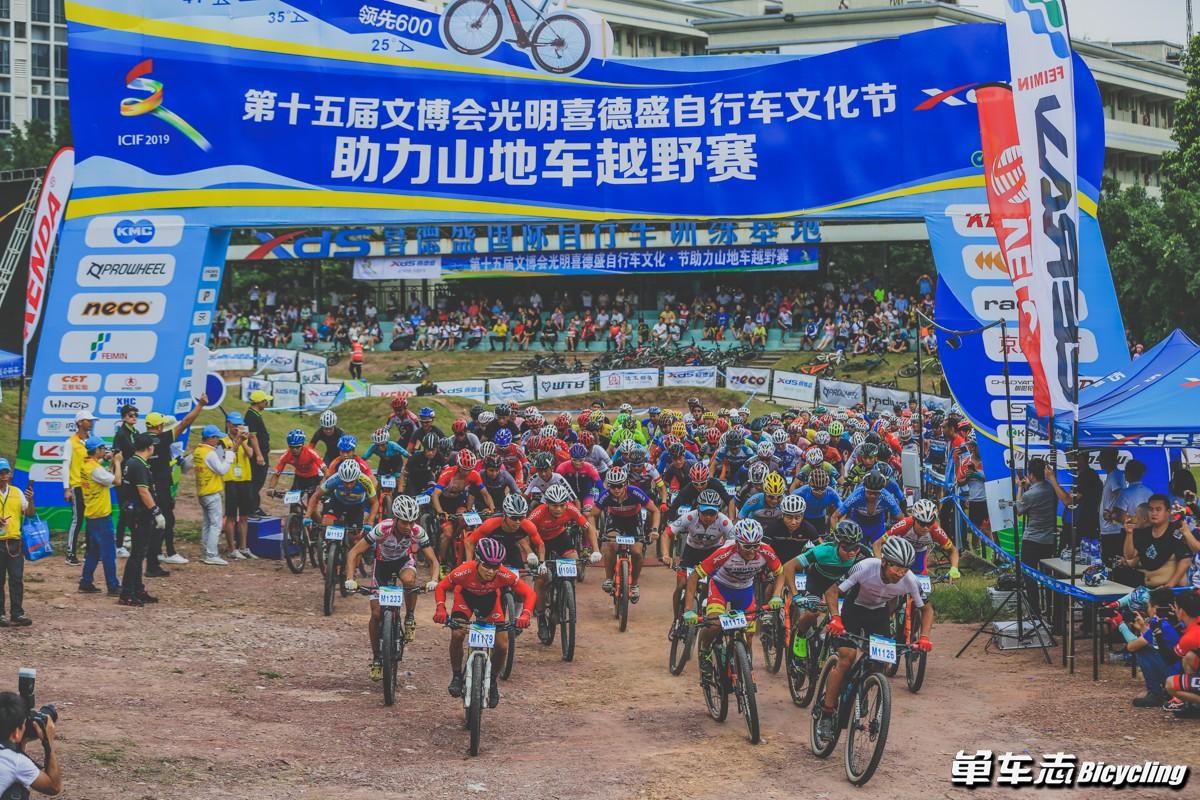 第十五届文博会喜德盛自行车文化节·助力山地车越野赛