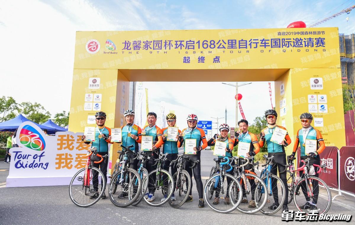"""我爱骑,我爱启——第九届""""龙馨家园杯""""环启168km自行车国际邀请赛"""