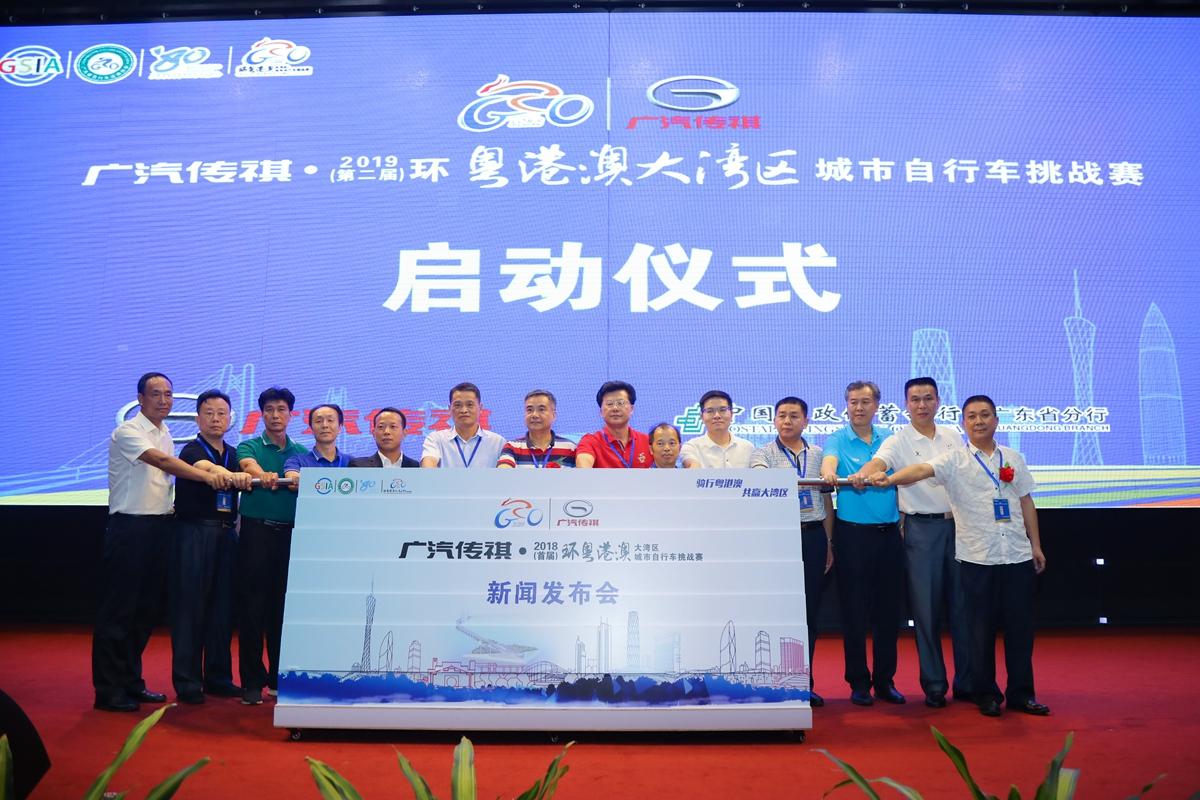广汽传祺·2019环大湾区自行车赛新闻发布会召开
