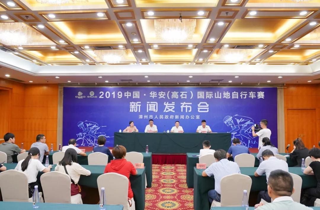2019中国·华安(高石)国际山地自行车赛新闻发布会召开