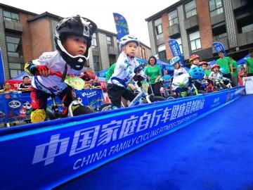 萌娃总动员 中国家庭自行车健康营创始站