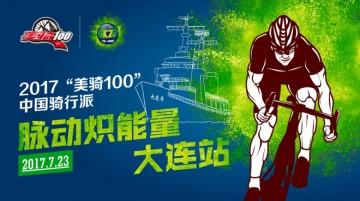 """7月23日""""美骑100""""大连站等你来!"""