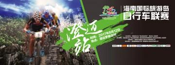 【赛事预告】2017海南国际旅游岛自行车联赛澄迈站