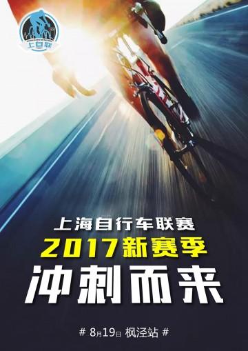 """【联赛公告】""""醉美枫泾,画里桃源""""2017上海自行车联赛•枫泾站"""