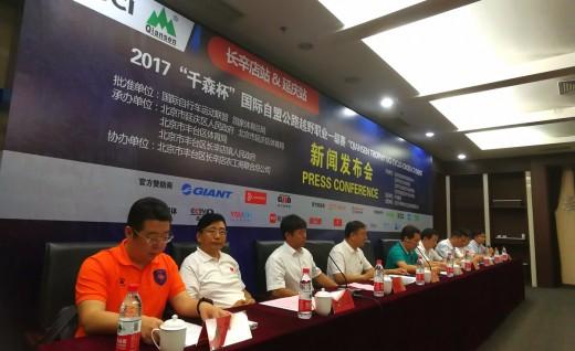 """第五届""""千森杯""""国际自盟公路越野职业一级赛新闻发布会在京国家体育总局召开"""
