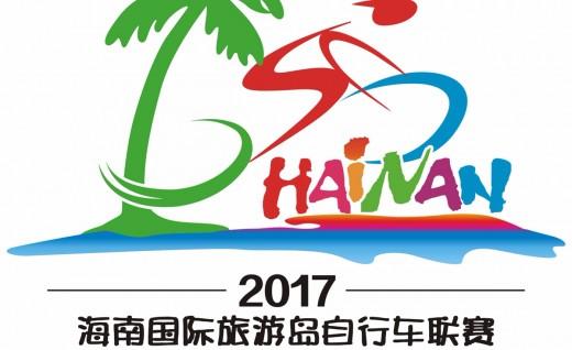 【赛事预告】 2017海南国际旅游岛自行车联赛 五指山站