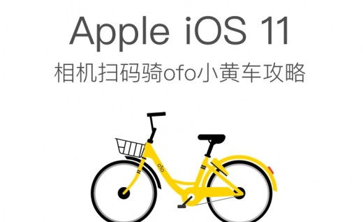 ofo小黄车宣布支持iOS 11系统,用户可相机扫码骑小黄车