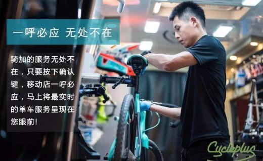 骑加----亚洲首家新移动连锁单车店品牌宣传影片