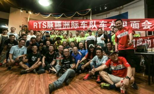亚巡赛个人积分第一 RTS-脉腾洲际队无锡见面会