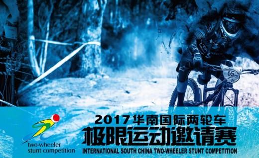 【竞赛预告】2017第十二届华南国际两轮车极限运动邀请赛