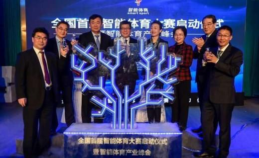 """首届智能体育大赛在杭启动 探索体育发展""""未来式"""""""