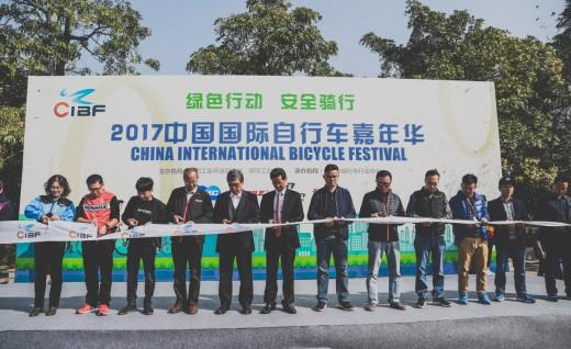 绿色行动 安全骑行——2017中国国际自行车嘉年华