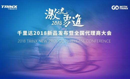 2018激流勇进----千里达新品发布会暨全国代理商大会