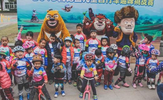 2018喜德盛儿童自行车趣味挑战赛