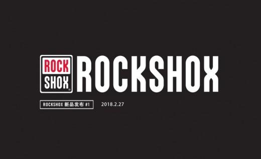 ROCKSHOX 发布 MY2019年度山地避震前叉产品线