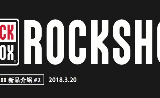 ROCKSHOX 发布 MY2019年度山地避震前叉产品线(第二部分)