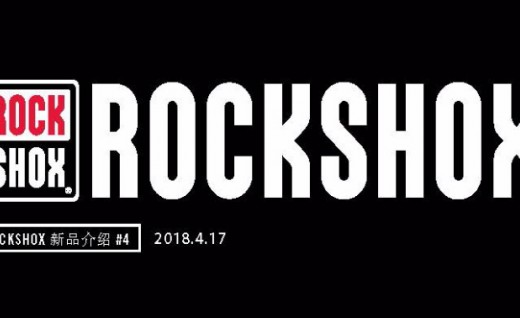 ROCKSHOX 发布 MY2019年度山地避震前叉产品线(第四部分)