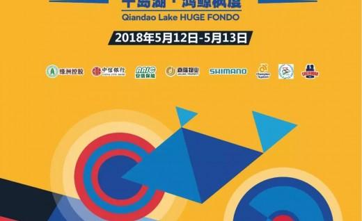 【赛事公告】HUGE FONDO(鸿鲸枫度)千岛湖站报名开启!一起HAPPY RIDING!