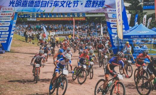 2018中国(深圳)文博会喜德盛自行车文化节·越野赛