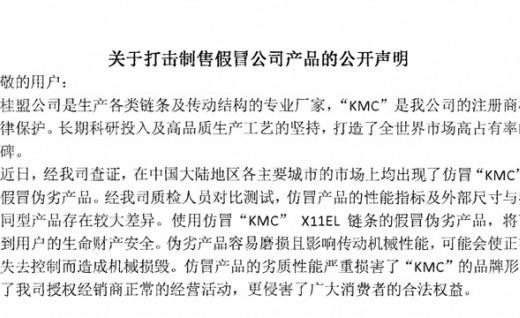关于KMC X11EL仿冒品公开声明