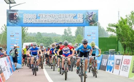 2018捷安特&禧玛诺杯第十八届南京金鸿翔8小时团队接力赛水墨大埝站