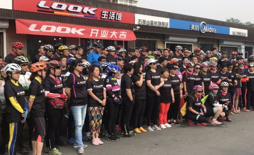 法国LOOK生活馆落户石景山, 昨日开业庆大典、骑行行业写新篇。