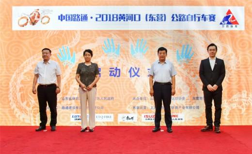 中国路通·2018黄河口 (东营)公路自行车赛新闻发布会举行