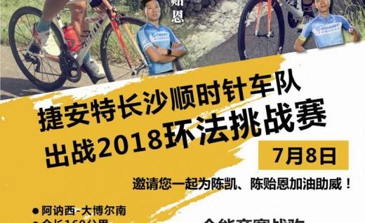 捷安特长沙顺时针车队出战2018环法挑战赛