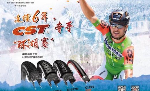 六度牵手环湖赛,正新轮胎助力国际自行车赛事