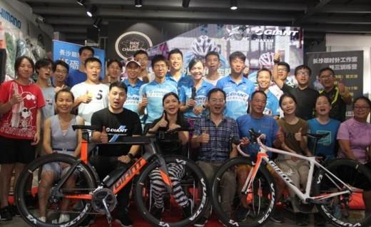 2018捷安特长沙顺时针环法挑战赛分享会暨铁三发布会