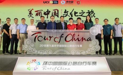 读美丽中国,行文化之旅—— 2018第九届环中国国际公路自行车赛新闻发布会开幕